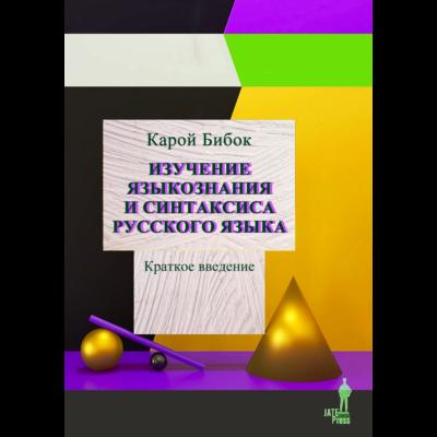 Изучение языкознания и синтаксиса русского языка